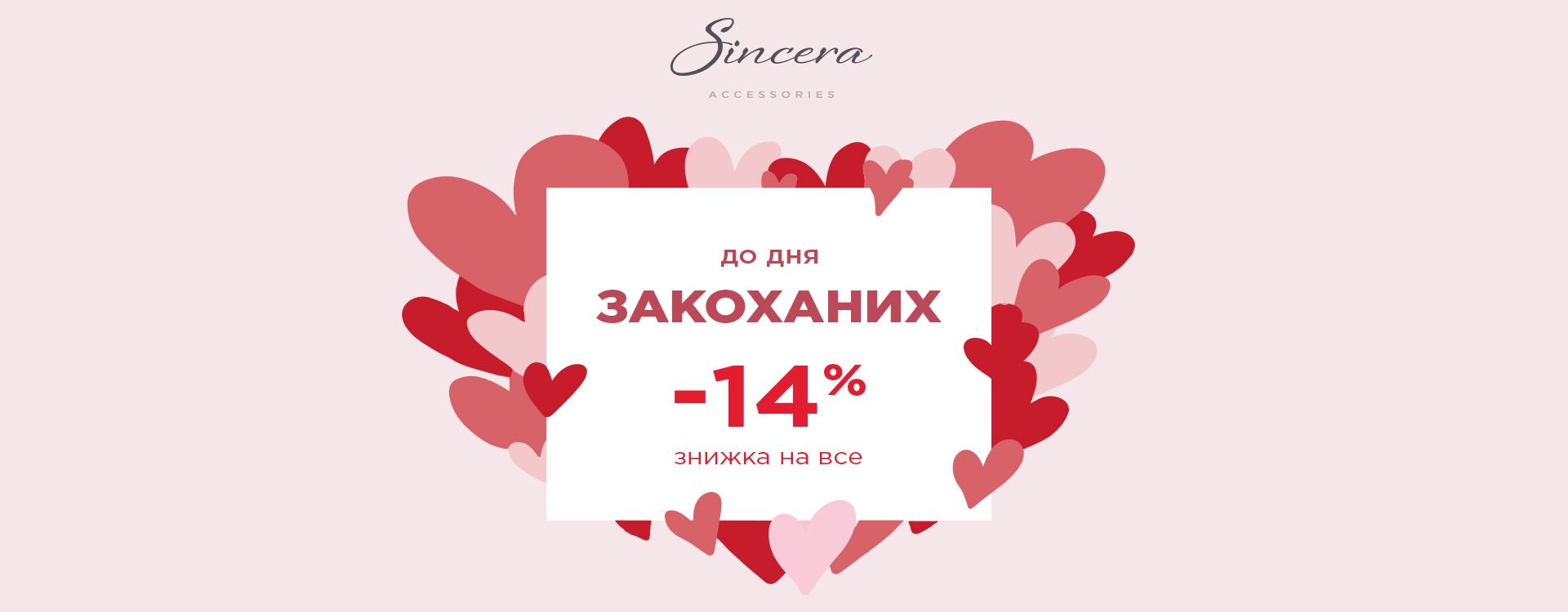 -14% DISCOUNT IN SINCERA!!!