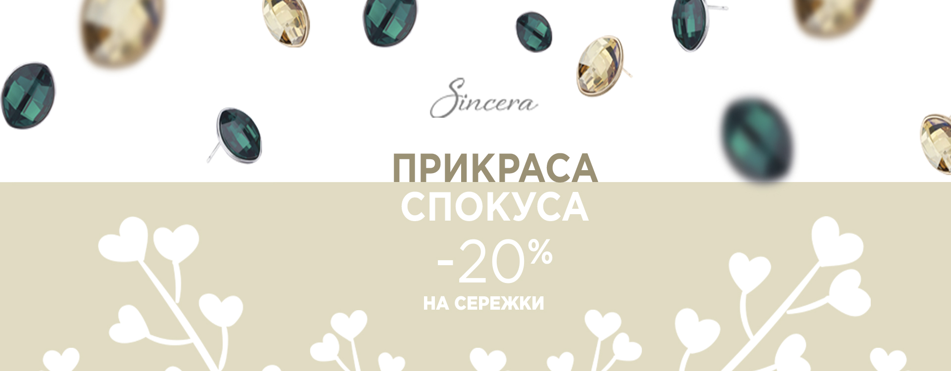 -20% DISCOUNT FOR EARINGS  IN SINCERA