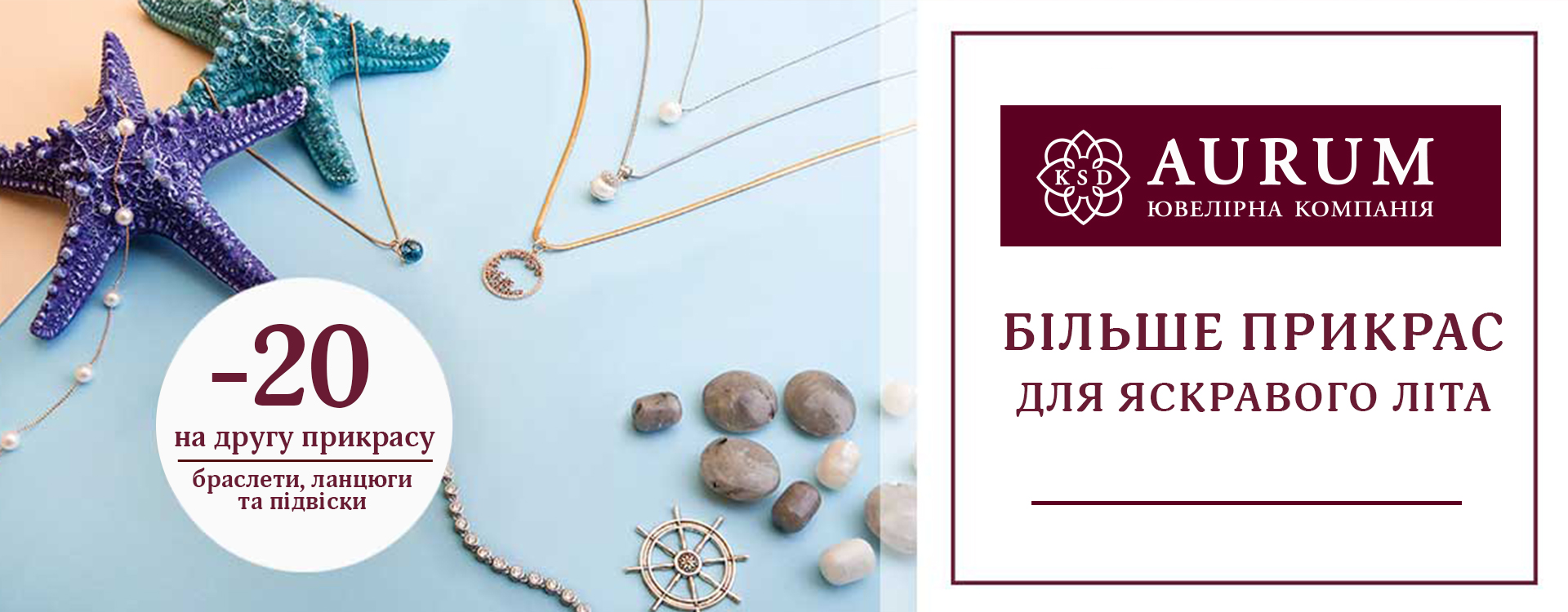 More jewelry for a bright summer in KSD AURUM stores