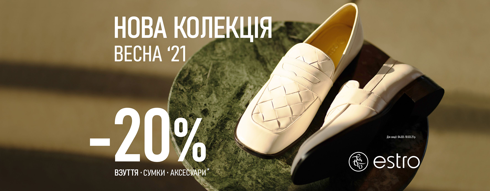 Estro gives 20% for 